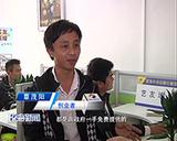公司负责人覃茂阳接受电视台采访